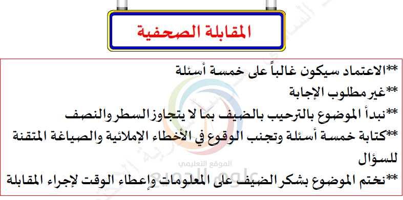 المساعد في التعبير اللغة العربية الصف التاسع