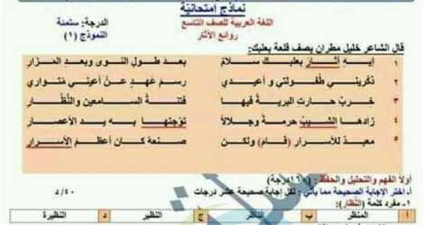 نماذج امتحانية مع السلالم اللغة العربية الصف التاسع