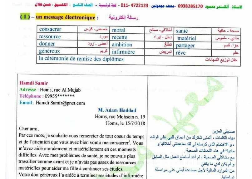 نصوص الوحدة الثانية اللغة الفرنسية الصف التاسع