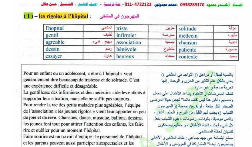 نصوص الوحدة الثالثة اللغة الفرنسية الصف التاسع