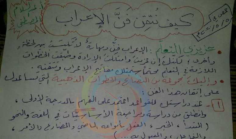 كيف تتقن فن اﻹعراب اللغة العربية الصف التاسع