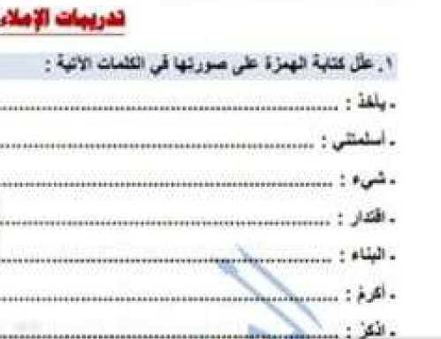 تدريبات على قواعد الكتاب بالتسلسل اللغة العربية الصف التاسع