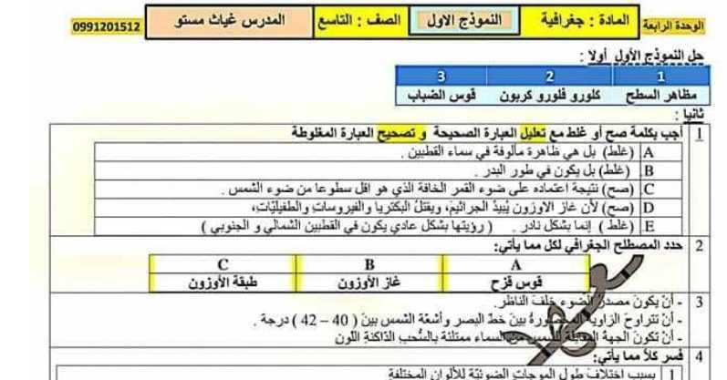 نماذج جغرافيا تاسع سوريا - نماذج الوحدة الرابعة مع الحل جغرافيا الصف التاسع