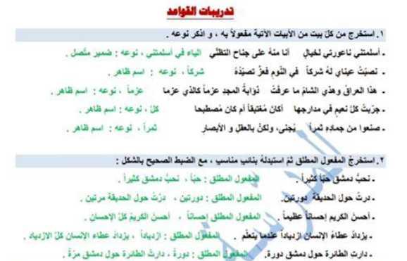 حلول تدريبات القواعد اللغة العربية الصف التاسع