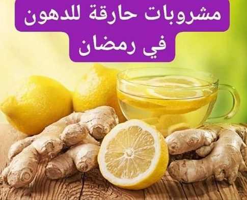 اقوى 8 مشروبات .. تخلصك من الدهون .. في شهر رمضان
