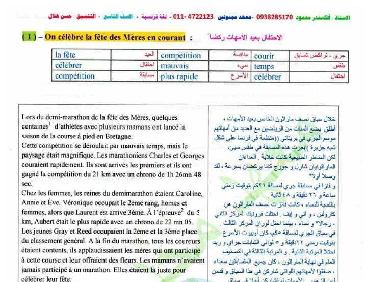 نصوص الوحدة الرابعة اللغة الفرنسية الصف التاسع