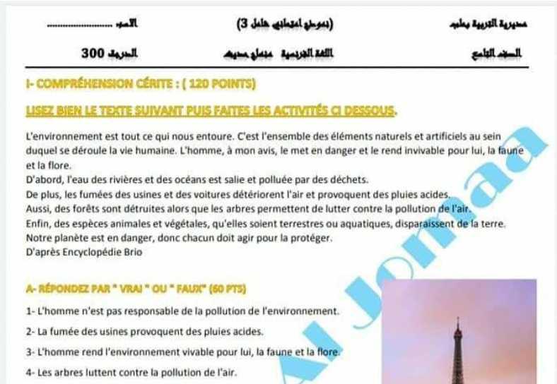 نماذج شاملة مرفقة بالحلول اللغة الفرنسية الصف التاسع