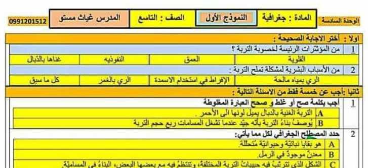 نماذج جغرافيا تاسع سوريا - النموذج الأول من الوحدة السادسة مع الحل جغرافيا الصف التاسع