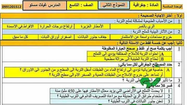 نماذج جغرافيا تاسع سوريا - النموذج الثاني من الوحدة السادسة مع الحل جغرافيا الصف التاسع