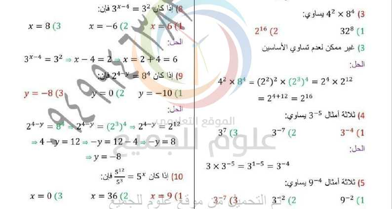 ورقة عمل اختيار من متعدد قوى عدد عادي رياضيات الصف التاسع