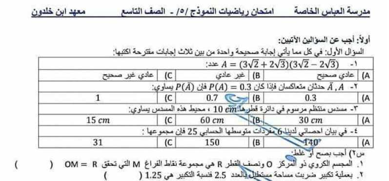 نموذج محلول رياضيات الصف التاسع