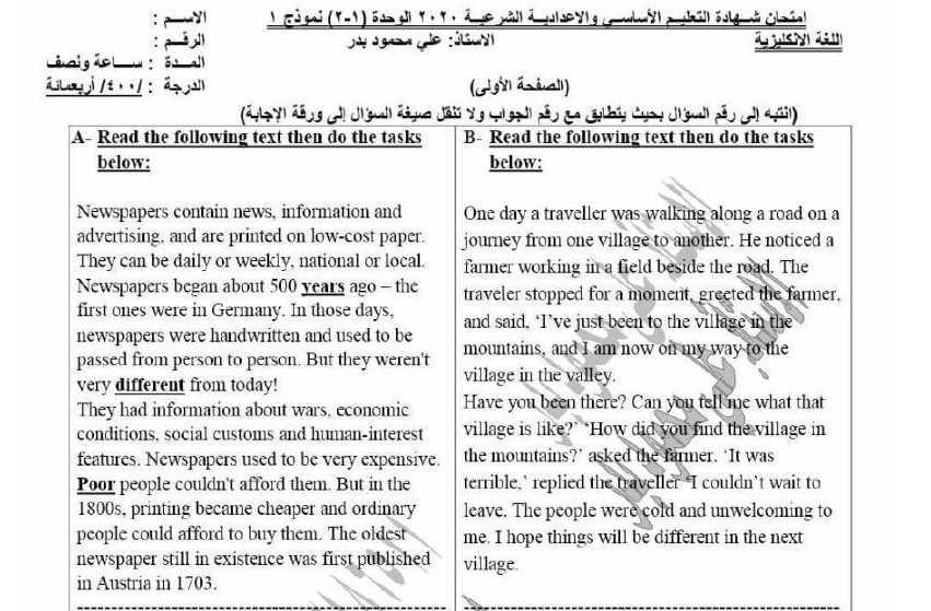 خمس نماذج امتحانية للوحدة (1-2) مع الحل اللغة الانكليزية الصف التاسع