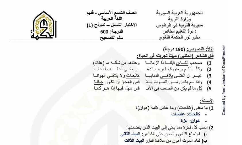 سلم تصحيح الاختبار الشامل في مادة العربي حسب المطلوب من الوزارة  الصف التاسع (منهاج قديم)