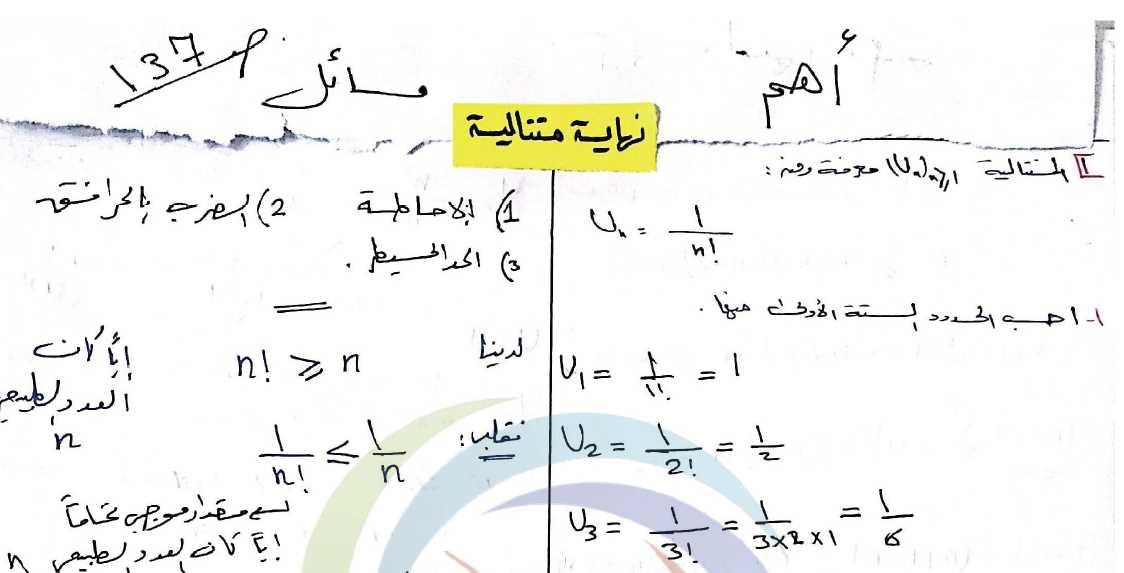 بكالوريا رياضيات أهم تمارين وحدة نهاية متتالية مع الحل الصحيح