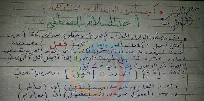كيف أعرف الوزن الصرفي ﻷي كلمة اللغة العربية الصف التاسع