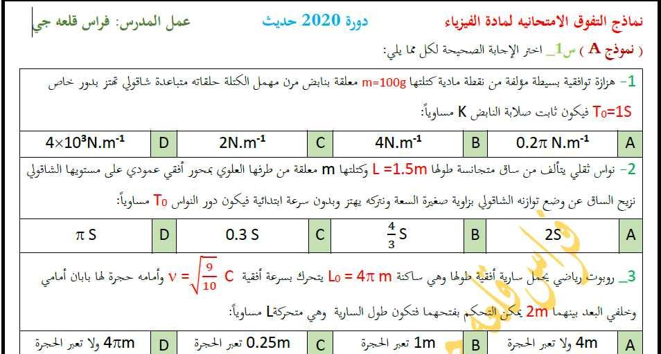 نماذج فيزياء بكالوريا - نماذج التفوق الامتحانية فيزياء البكالوريا العلمي