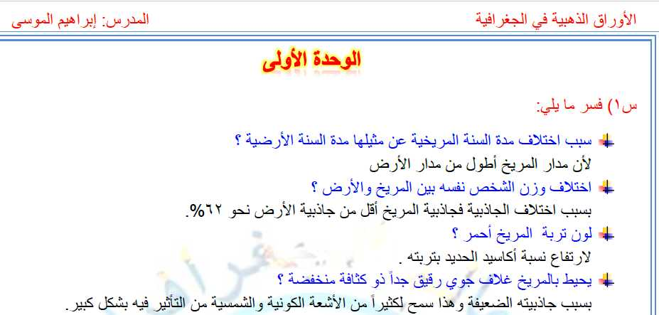 مكثفة المدرس إبراهيم الموسى جغرافيا الصف التاسع