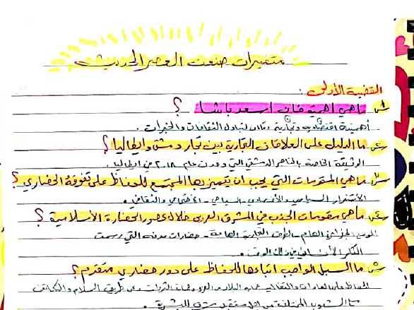 ملخص القضية الأولى تاريخ البكالوريا الأدبي