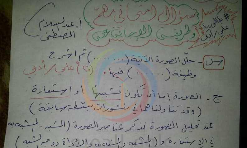 اﻹجابة الدقيقة عن وظيفة الصورة اللغة العربية البكالوريا