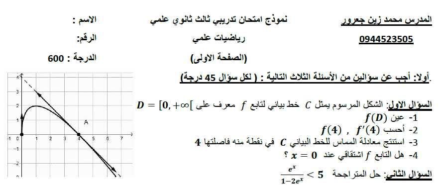 نماذج وزارية بكالوريا منهاج حديث - نموذج امتحاني (1) بعد حذف بعض الوحدات رياضيات البكالوريا العلمي
