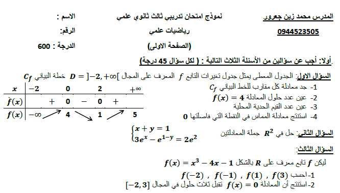 نماذج وزارية رياضيات بكالوريا سوريا - نموذج امتحاني (2) بعد حذف بعض الوحدات رياضيات البكالوريا العلمي
