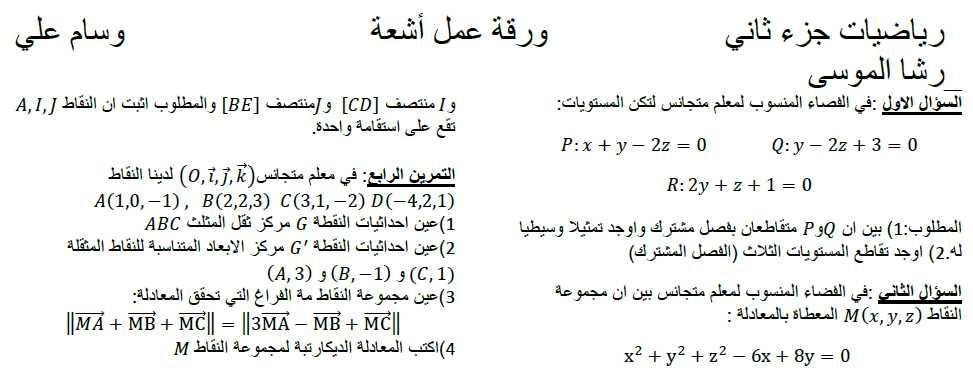 ورقة عمل شاملة في الأشعة رياضيات البكالوريا العلمي