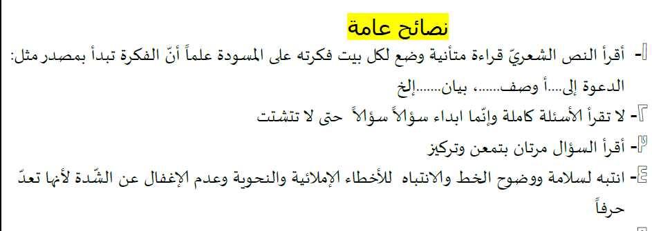 جلسة مكثفة اللغة العربية البكالوريا