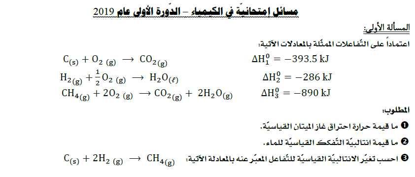 مسائل امتحانيّة كيمياء البكالوريا العلمي (منهاج قديم)
