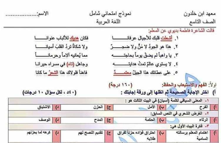 نموذج امتحاني شامل اللغة العربية الصف التاسع