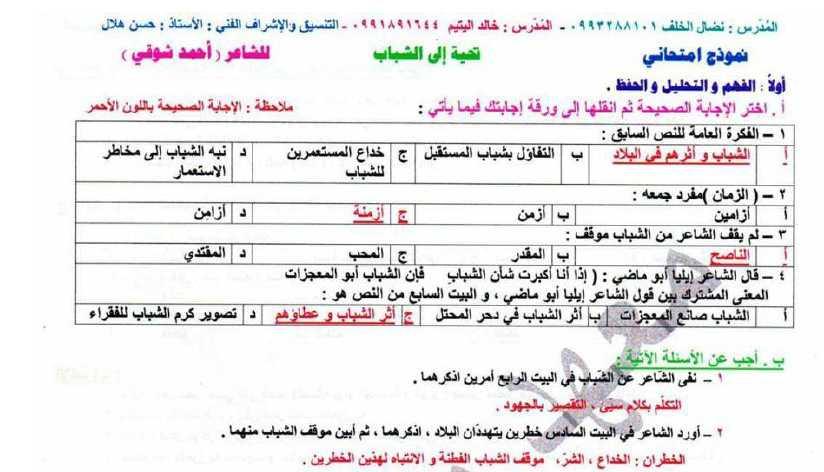 نموذج قصيدة تحية إلى الشباب اللغة العربية الصف التاسع