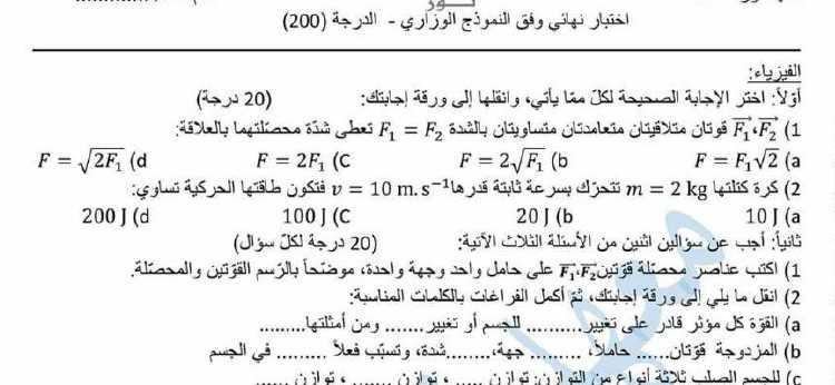 اختبار نهائي وفق النموذج الوزاري فيزياء وكيمياء الصف التاسع
