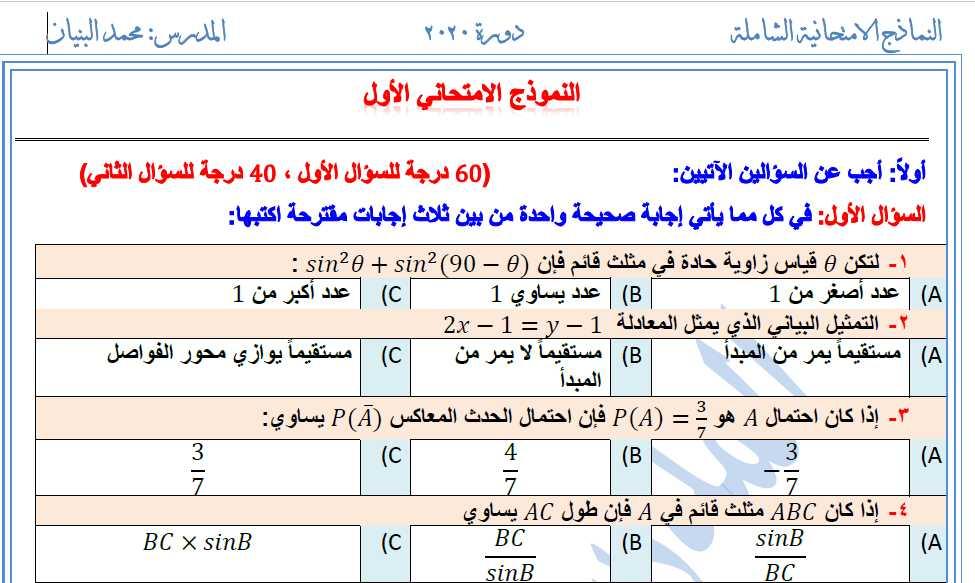 نماذج امتحانية شاملة رياضيات الصف التاسع