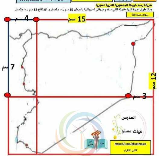 خريطة سورية والتحديدات المطلوبة جغرافية الصف التاسع