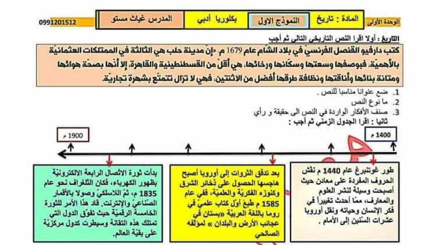 نموذج محلول تاريخ البكالوريا الأدبي