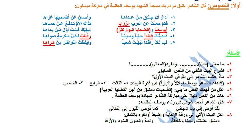 نماذج امتحانية محلولة اللغة العربية الصف التاسع (منهاج قديم)