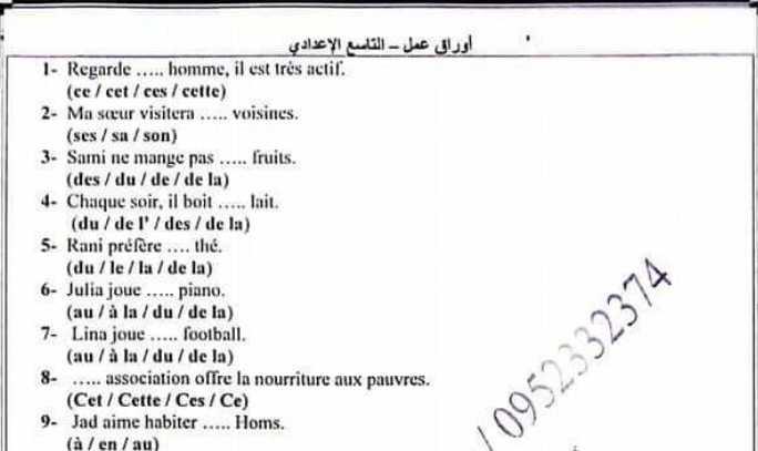 أوراق عمل اللغة الفرنسية الصف التاسع
