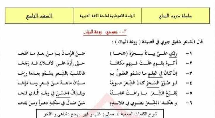نموذج قصيدة روعة البيان مع سلم التصحيح اللغة العربية الصف التاسع