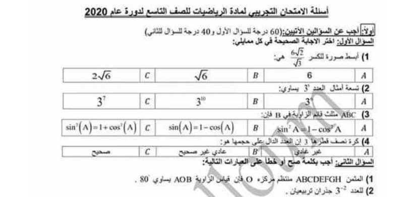 نموذج امتحان تجريبي مع الحل رياضيات الصف التاسع