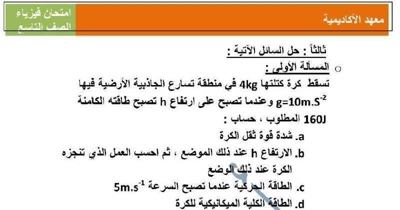 نموذج امتحاني شامل فيزياء الصف التاسع