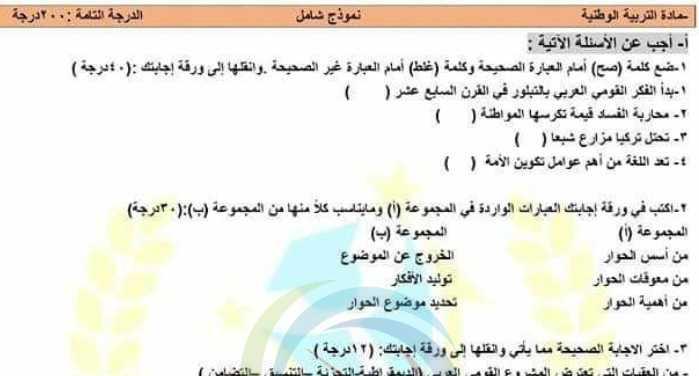 امتحان شامل مع الحل لمادة القومية للصف التاسع