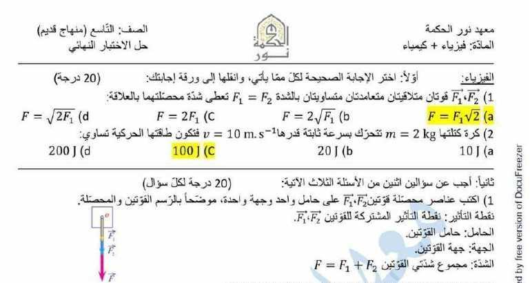 اختبار شامل مع الحل فيزياء  للصف التاسع (منهاج قديم)
