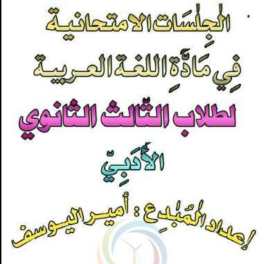 الجلسات الامتحانية اللغة العربية البكالوريا الأدبي