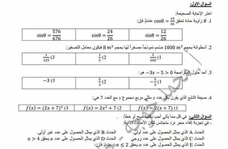 نموذج شامل رياضيات الصف التاسع