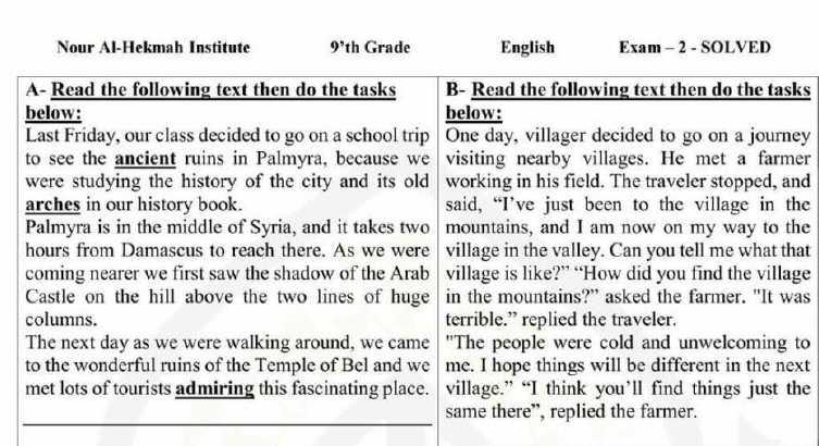 نموذج شامل محلول اللغة الانكليزية الصف التاسع
