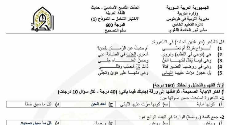 اختبار شامل محلول لغة عربية الصف التاسع