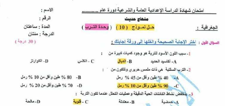 الصف التاسع جغرافية حل نموذج ( وحدة الترب )