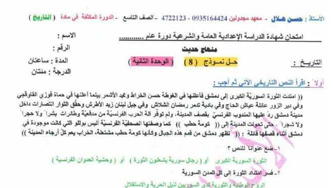 نماذج امتحانية محلولة تاريخ الصف التاسع