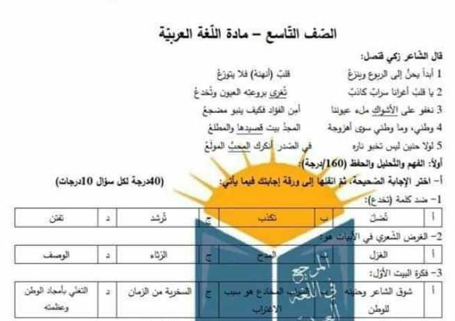 تاسع حديث لغة عربية نموذج امتحاني بحسب توصيف النّموذج الوزاري الجديد