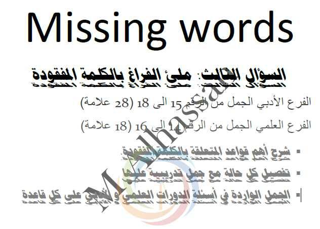 تمارين كلمة مفقودة اللغة الانكليزية البكالوريا