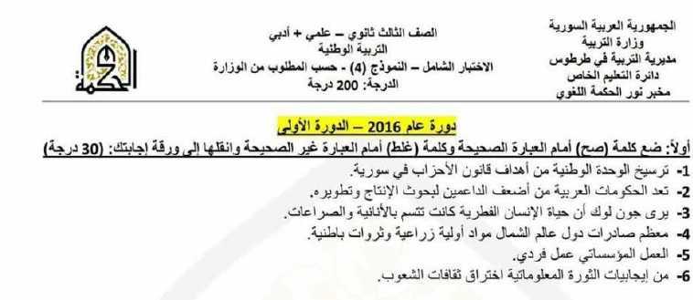 بكالوريا دورتي عام 2016 في مادة الوطنية - حسب المطلوب من الوزارة